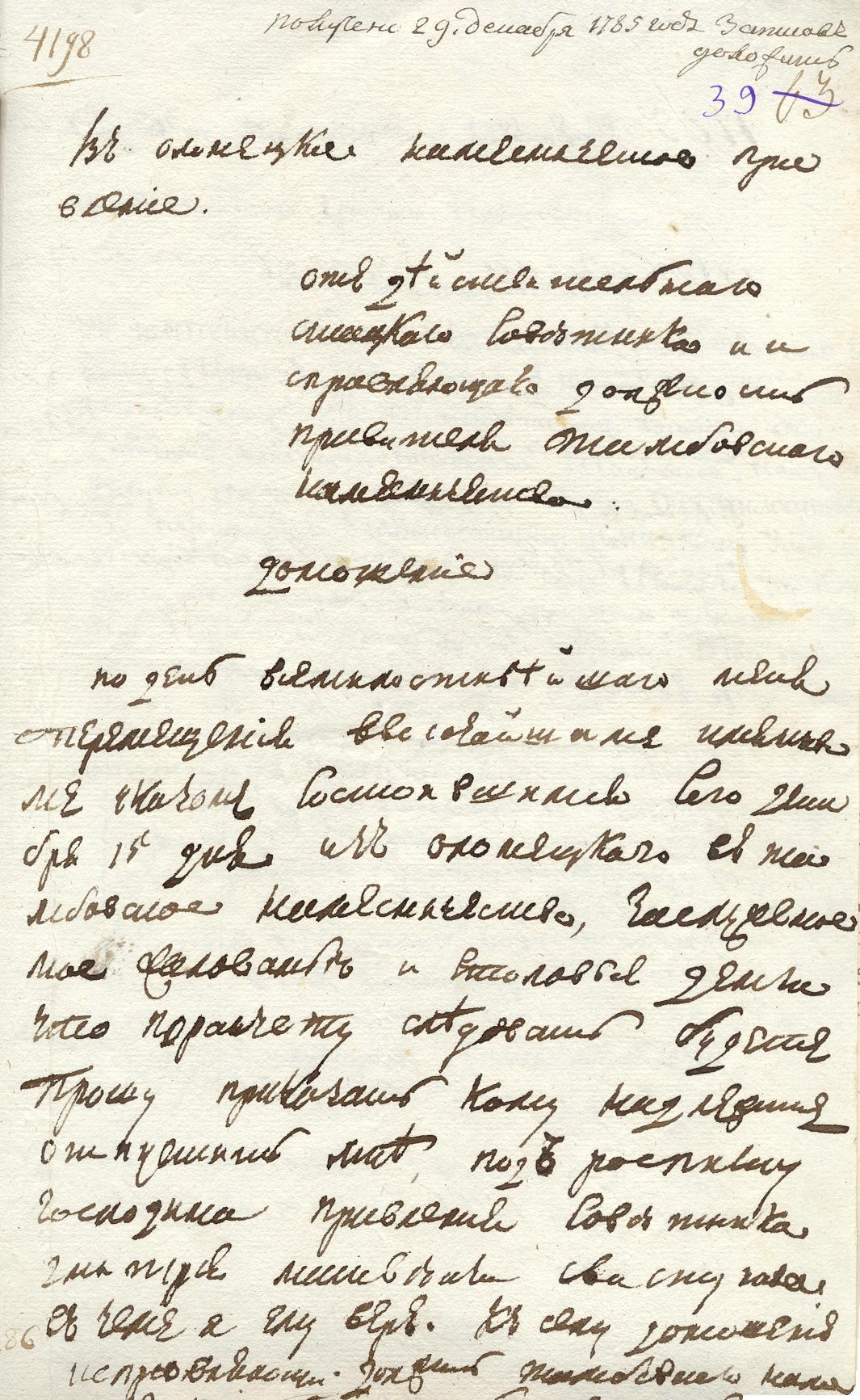 derzhavin-eroticheskaya-poeziya